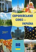 Європейський Союз – Україна, 2007