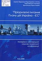 «Пріоритетні питання плану дій України - ЄС»