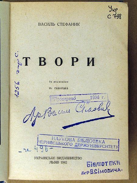 Книга з факсиміле В. Сімовича та його екслібрисом