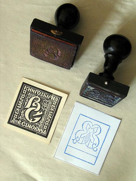 Види печаток-екслібрисів В. Сімовича