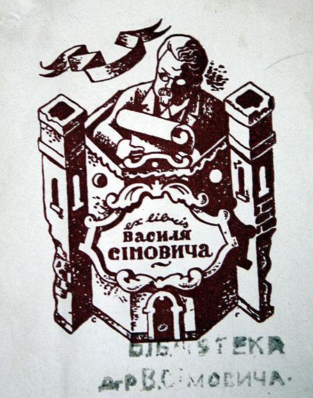 Екслібрис В. Сімовича