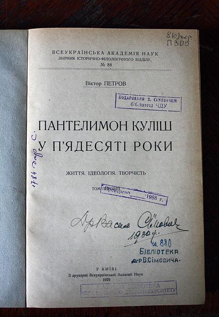 Книга з поміткою«дар С.» та штампом«Подаровано В. Сімовичем бібліотеці ЧДУ»