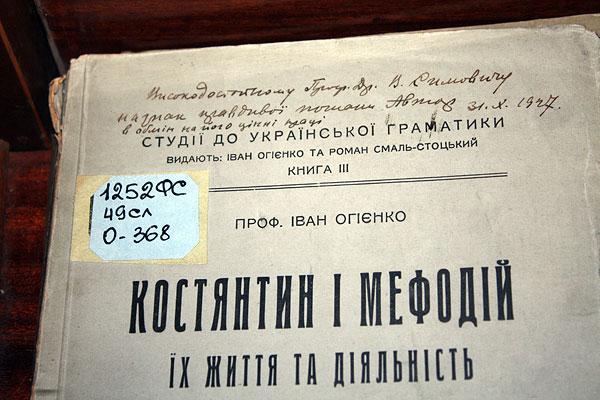Книга з інвентарним номером фонду В. Сімовича