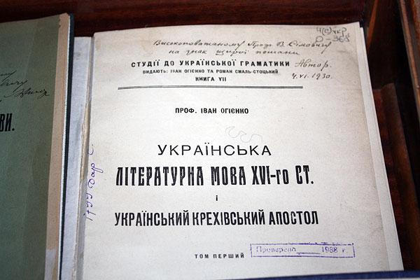 Книга з автографом І. Огієнко
