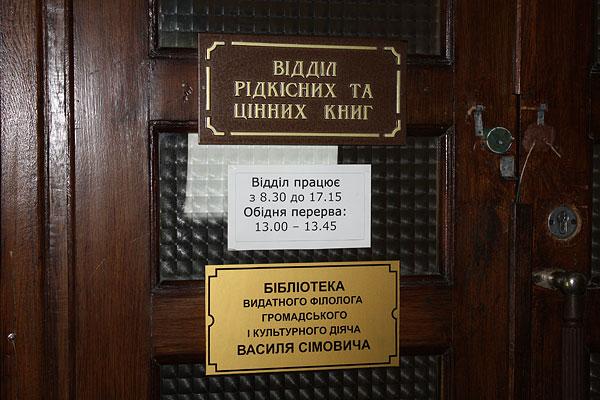 Приміщення НБ ЧНУ, в якому знаходиться бібліотека В. Сімовича
