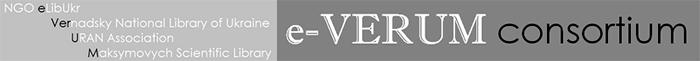 "Консорціум ""e-VERUM"""