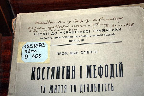 Книги І.Огієнка з  колекції В.Сімовича