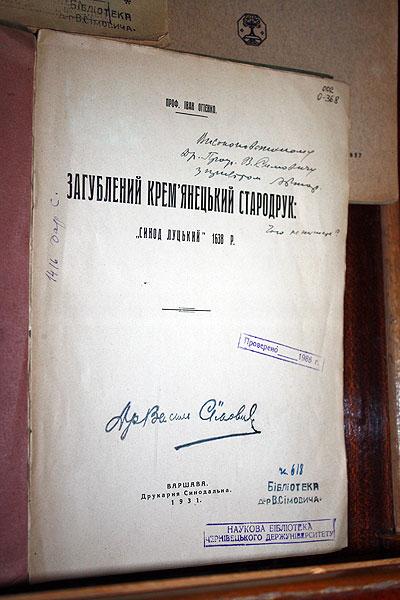 Книга з екслібрисом  В.Сімовича