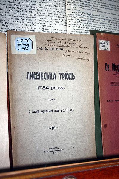Книга з  колекції В.Сімовича