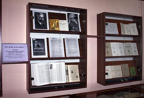 Книжкова виставка присвячена 130-ти річчю від дня народження Івана Огієнка